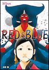 RED&BLUE 2の表紙